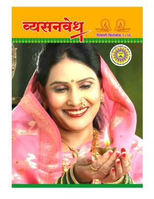 Vyasan Vedh Diwali Ank (व्यसनवेध दिवाळी अंक 2016) - संपादक: सुरेश सकटे