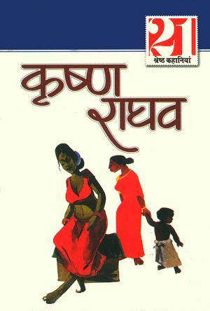 Krishan Raghav Ki 21 Shreshth Kahaniyan : कृष्ण राघव की 21 श्रेष्ठ कहानियाँ