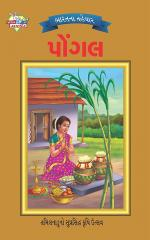 Festival of India : Pongal : ભારતના તહેવાર: પોંગલ - Read on ipad, iphone, smart phone and tablets