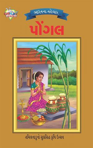 Festival of India : Pongal : ભારતના તહેવાર: પોંગલ