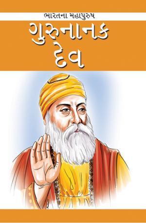 Guru Nanak Dev: ગુરુ નાનક દેવ