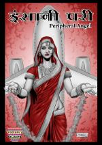 Insaani Pari - Peripheral Angel - Read on ipad, iphone, smart phone and tablets