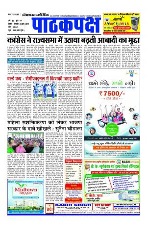 Pathak Paksh Hisar City News Paper
