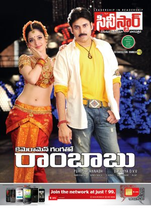 CineStar - Telugu Film Weekly Magazine - Read on ipad, iphone, smart phone and tablets.