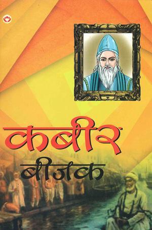 Kabir Bijak : Sapurn kabir Vaani : कबीर बीजक : सम्पूर्ण कबीर वाणी