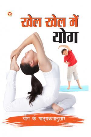 Khel Khel Mein Yog: खेल खेल में योग