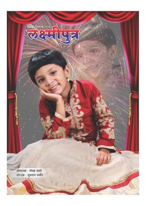 Laxmiputra Diwali Ank (लक्ष्मीपुत्र दिवाळी अंक 2016) - संपादक: गोरख तावरे