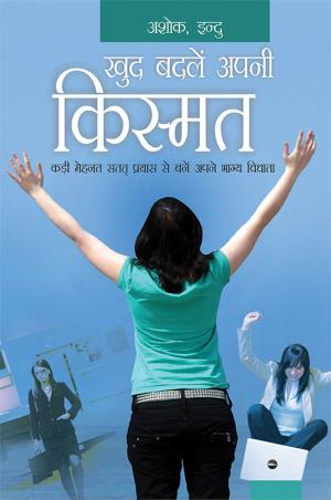 Khud Badlein Apni Kismat: खुद बदलें अपनी किस्मत