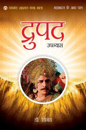 Mahabharat Ke Amar Patra: Droopad: महाभारत के अमर पात्र: द्रुपद