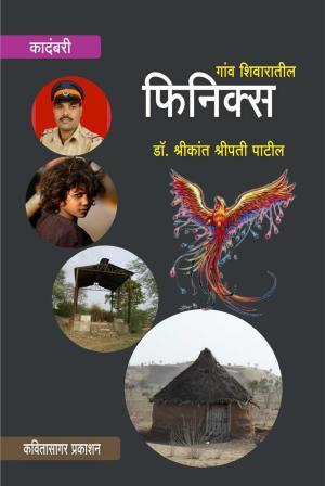 Ganv Shivaratil Phiniks - (गांव शिवारातील फिनिक्स) - Dr. Shrikant Patil (डॉ. श्रीकांत पाटील) - KavitaSagar Publication