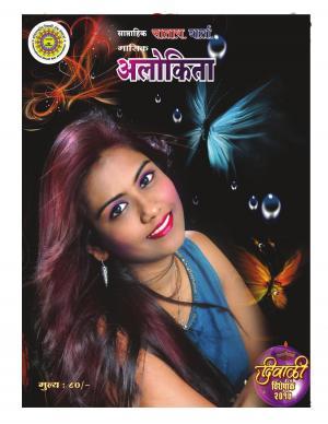 Alokita Diwali Ank (अलोकीता दिवाळी अंक 2016) - संपादिका: सौ. कामिनी पाटील