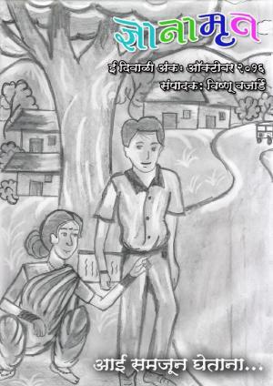 Dnyanamrut Diwali Ank (ज्ञानामृत दिवाळी अंक 2016) - संपादक: विष्णू वजार्डे