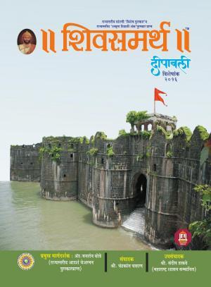 Shivsamarth Diwali Ank (शिवसमर्थ दिवाळी अंक 2016) - संपादक: जनार्दन लक्ष्मण बोत्रे