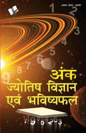 Ank Jyotish Vigyan yavm Bhavishyafal