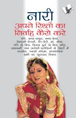NARI APNE RISHTO KA NIRVAH KAISE KARE - Read on ipad, iphone, smart phone and tablets