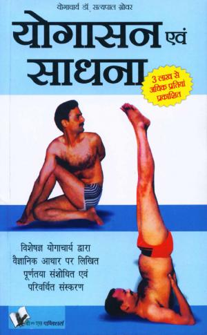 YOGASANA AND SADHANA (Hindi)