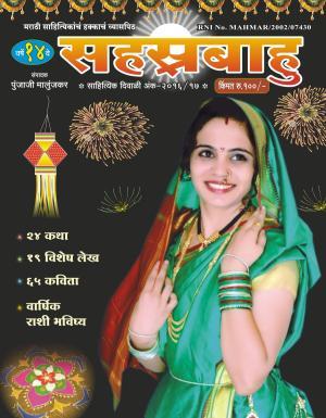 Sahastrabahu Diwali Ank (सहस्त्रबाहू दिवाळी अंक 2016) - संपादक: पुंजाजी मालुंजकर