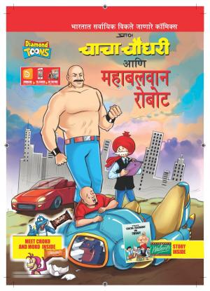 Chacha Chaudhary and Sunfeast Bounce