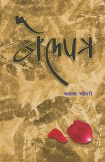 बेलपत्र - Read on ipad, iphone, smart phone and tablets