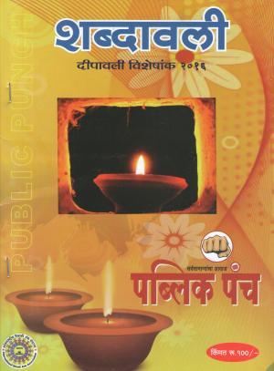 Shabdavali Diwali Ank (शब्दावली दिवाळी अंक 2016) - संपादक: मदन गावडे