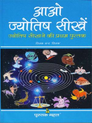AAO JYOTISH SEEKHEIN