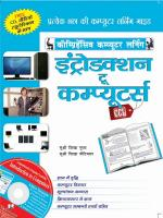 INTRODUCTION TO COMPUTERS (Hindi) - Read on ipad, iphone, smart phone and tablets