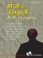 MAN KI ULJHAN KAISE SULJHAYE - Read on ipad, iphone, smart phone and tablets