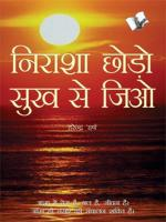 NIRASHA CHHODO SUKH SE JIYO - Read on ipad, iphone, smart phone and tablets