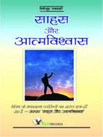 SAHAS AUR AATMAVISHWAS - Read on ipad, iphone, smart phone and tablets