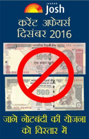 Current Affairs December 2016 eBook Hindi