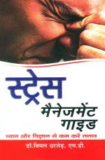 Stress Management Guide : Dhyan aur Vigyan se Kaam Kare Tanav : स्ट्रेस मैनेजमेंट गाइड : ध्यान और विज्ञान से कम करें तनाव - Read on ipad, iphone, smart phone and tablets