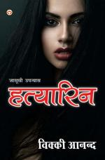 Hatyaarin : हत्यारिन - Read on ipad, iphone, smart phone and tablets