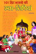 101 HIT BHAJNO KI SWAR-LIPIYA - Read on ipad, iphone, smart phone and tablets