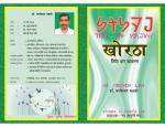 KHORTHA LIPI AAR VYAKARAN - Read on ipad, iphone, smart phone and tablets