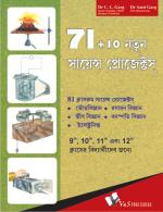 71+10 NEW SCIENCE PROJECTS (Bangla)  - Read on ipad, iphone, smart phone and tablets