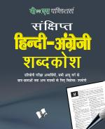 HINDI - ENGLISH DICTIONARY (POCKET SIZE) - Read on ipad, iphone, smart phone and tablets