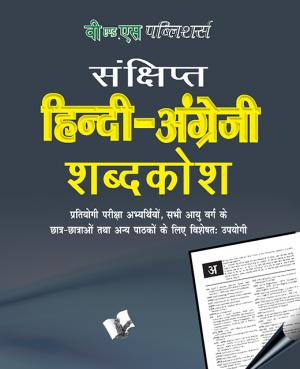HINDI - ENGLISH DICTIONARY (POCKET SIZE)