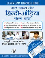 HINDI - ODIA LEARNING COURSE (with CD) - Read on ipad, iphone, smart phone and tablets
