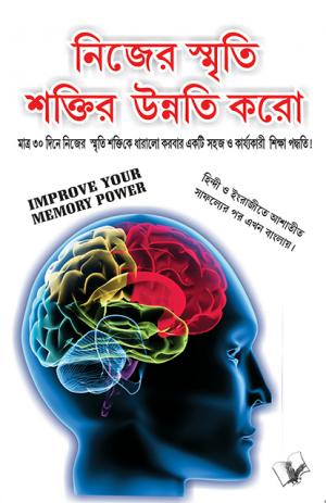 IMPROVE YOUR MEMORY POWER (BANGLA)