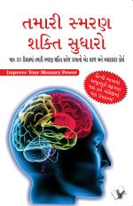 IMPROVE YOUR MEMORY POWER (GUJARATI) - Read on ipad, iphone, smart phone and tablets