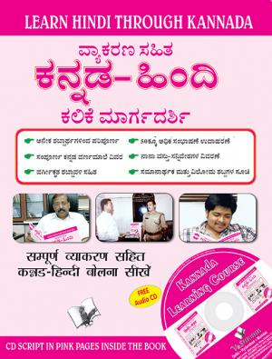 LEARN HINDI THROUGH KANNADA (WITH CD)