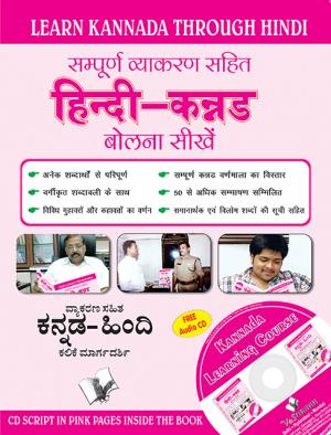LEARN KNANADA THROUGH HINDI (WITH CD)