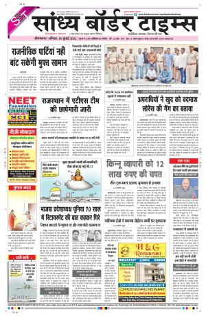 Sandhya Border Times, Sri Ganganagar - Read on ipad, iphone, smart phone and tablets.