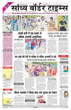 Sandhya Border Times - Read on ipad, iphone, smart phone and tablets.