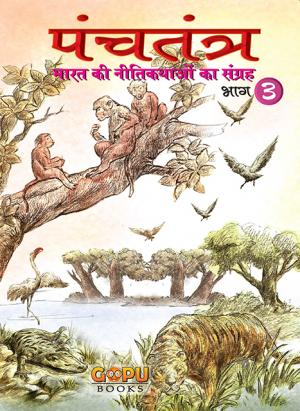 PANCHATANTRA - BHAAG 3