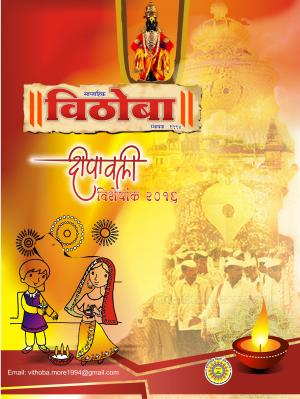 Vithoba Diwali Ank (विठोबा दिवाळी अंक 2016) - संपादिका: सुनिता अंगदराव मोरे