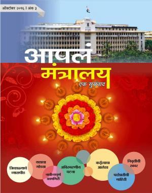 Magazine Aapala Mantralay (मासिक आपलं मंत्रालय)