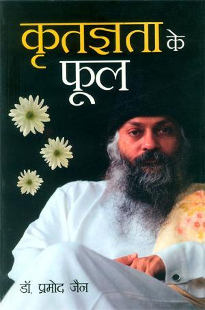 Kritagyata ke phool : कृतज्ञता के फूल