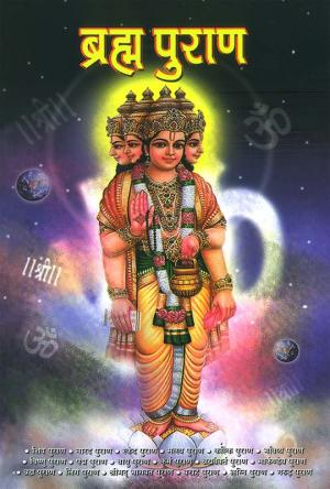 Brahma Purana : ब्रह्म पुराण