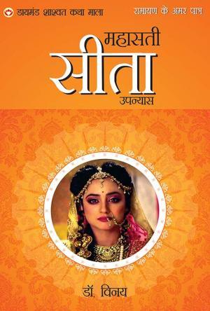 Ramayan ke Amar Patra  :  Mahasati Sita : रामायण के अमर पात्र : माहसती सीता